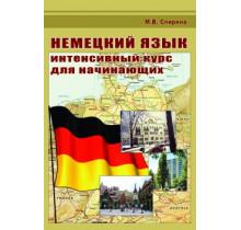 Немецкий язык. Интенсивный курс для начинающих