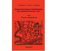 Градостроительное планирование достопримечательных мест. Т.1. Основы планирования