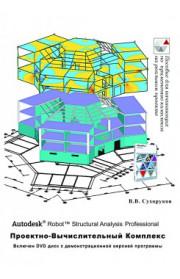 Autodesk Robot Structural Analysis Professional.  Проектно-вычислительный  комплекс