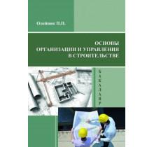 Основы организации и управления в строительстве Издание 2-е переработанное