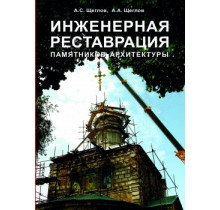 Инженерная реставрация памятников архитектуры