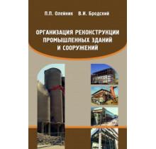 Организация реконструкции промышленных зданий и сооружений