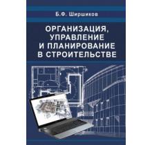 Организация,планирование и управление строительством