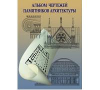 Альбом черчежей памятников архитектуры  Учебное пособие по архитектурной графике