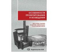 Особенности проектирования и возведения. Высотные здания и другие уникальные сооружения Китая. Перевод с китайского языка