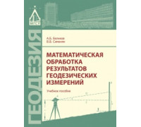 Математическая обработка результатов геодезических измерений. 2-е издание