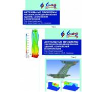 Актуальные проблемы численного моделирования зданий и сооружений и комплексов  Том 2