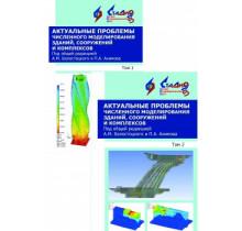 Актуальные проблемы численного моделирования зданий и сооружений и комплексов Т-1  Т-2