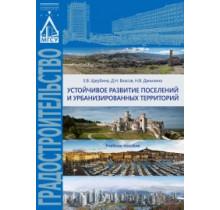 Устойчивое развитие поселений и урбанизированных территорий