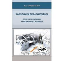 Экономика для архитектора. Основы экономики архитектурных решений