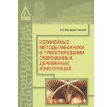 Нелинейные методы механики в проектировании современных деревянных конструкций