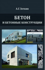 Бетон и бетонные конструкции Издание 2-е переработанное и дополненное