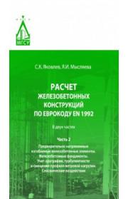 Расчет железобетонных конструкций по Еврокоду EN 1992: Часть 2. Предварительно напряженные изгибаемые железобетонные элементы. Железобетонные фундаменты. Учет орографии, турбулентности и смещения профиля ветровой нагрузки. Сейсмические воздействия
