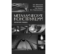 Металлические конструкции,включая сварку