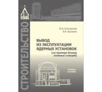 Вывод из эксплуатации ядерных установок (на примере блоков атомных станций)