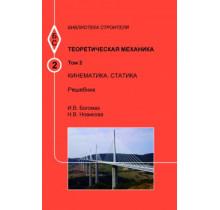 Теоретическая механика. Т.2. Кинематика. Статика. Решебник