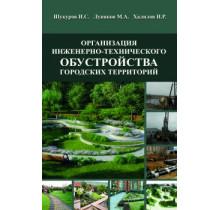 Организация инженерно-технического обустройства городских территорий