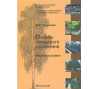 Основы городского озеленения