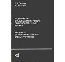 Надежность стальных конструкций производственных зданий