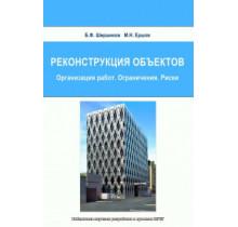 Реконструкция объектов (Организация работ. Ограничения. Риски)