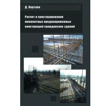 Расчет и конструирование монолитных преднапряженных конструкций гражданских зданий