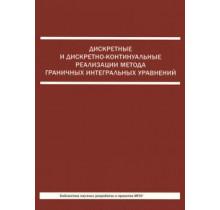 Дискретные и дискретно-контитуальные реализации метода граничных интегральных уравнений