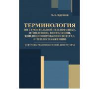 Терминология по строительной теплофизике, отоплению, вентиляции, кондиционированию воздуха и теплоснабжению