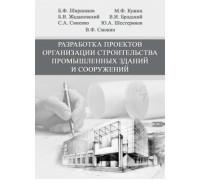 Разработка проектов организации строительства промышленных зданий и сооружений