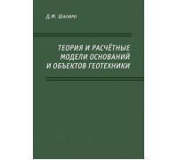 Теория и расчетные модели оснований и объектов геотехники
