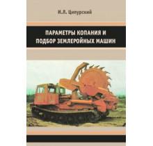 Параметры копания и подбор землеройных машин