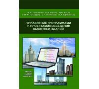 Управление программами и проектами возведения высотных зданий