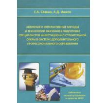 Активные и интерактивные методы и технологии обучения в подготовке специалистов инвестиционно-строительной сферы в системе  дополнительного профессионального образования