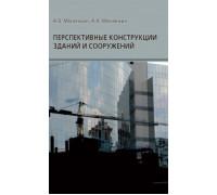 Перспективные конструкции зданий и сооружений