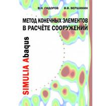 Метод конечных элементов в расчете сооружений. Теория, алгоритм, примеры расчетов в программном комплексе SIMULIA Abagus