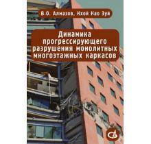 Динамика прогрессирующего разрушения монолитных многоэтажных каркасов