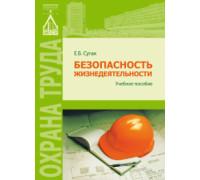 Безопасность жизнедеятельности. 2-е издание