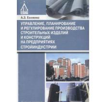 Управление, планирование и регулирование производства строительных изделий и конструкций на предприятиях стройиндустрии