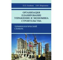 Организация  планирование  управления и экономика строительства  Терминологический словарь