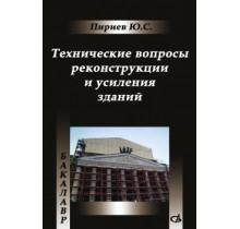 Технические вопросы реконструкции и усиления зданий