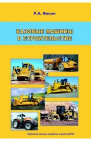 Базовые машины в строительстве: В 2-х ч. Ч. 1, Ч. 2.