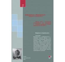 Добровольно о безопасности (введение в специальность) (Мысли вслух о техническом регулировании как приложение к «Лекциям о профессии»)