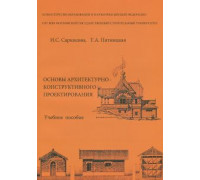 Основы архитектурно-конструктивного проектирования