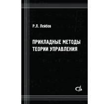 Прикладные методы теории управления