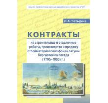 Контракты на строительные и отделочные работы, производство и продажу стройматериалов из фонда ратуши Сергиевского посада (1795-1863 гг.)