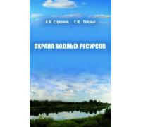 Охрана окружающей среды и экология гидросферы