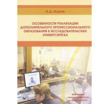 Особенности реализации дополнительного профессионального образования в исследовательских университетах