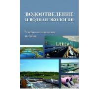 Водоотведение и водная экология