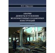 Аварии, дефекты и усиление железобетонных и каменных конструкций в вопросах и ответах 3-е издание переработанное