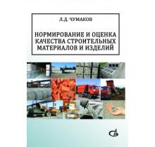 Нормирование и оценка качества строительных материалов и изделий.