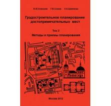 Градостроительное планирование достопримечательных мест. Т.2. Методы и приемы планирования